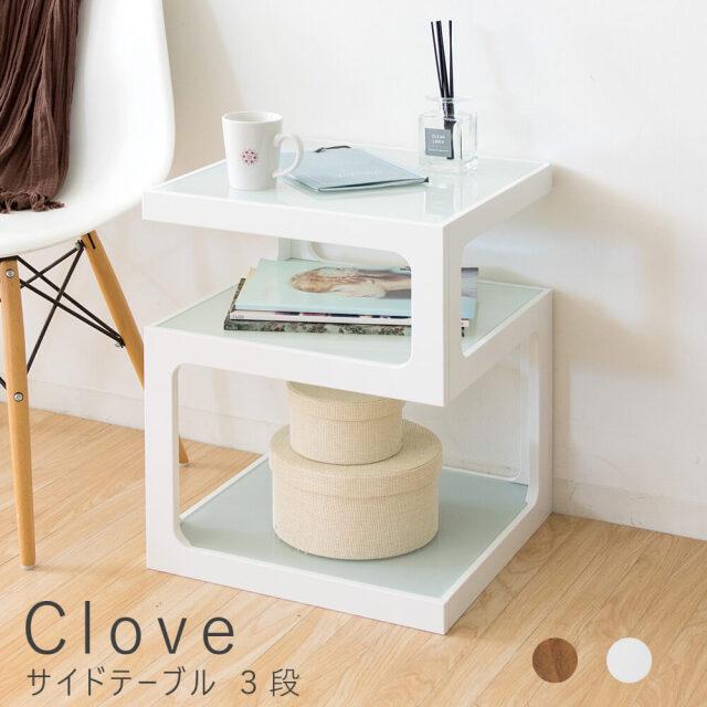 Clove(クローブ) サイドテーブル