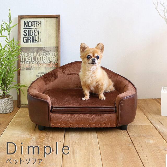 Dimple(ディンプル) ペットソファ