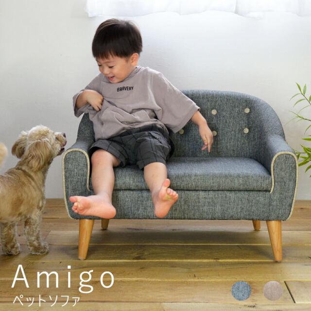Amigo(アミーゴ) ペットソファ