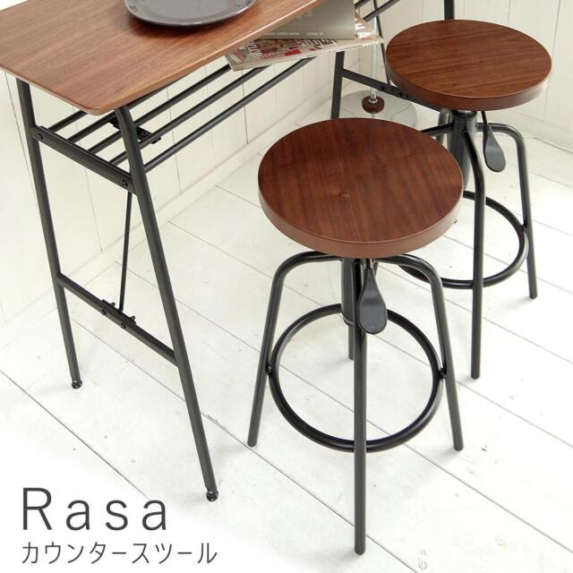 Rasa(ラサ) カウンタースツール