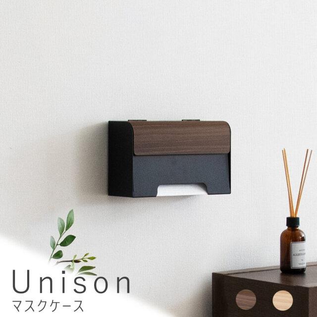 Unison(ユニゾン) マスクケース