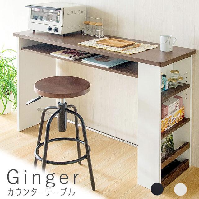 Ginger(ジンジャー) カウンターテーブル