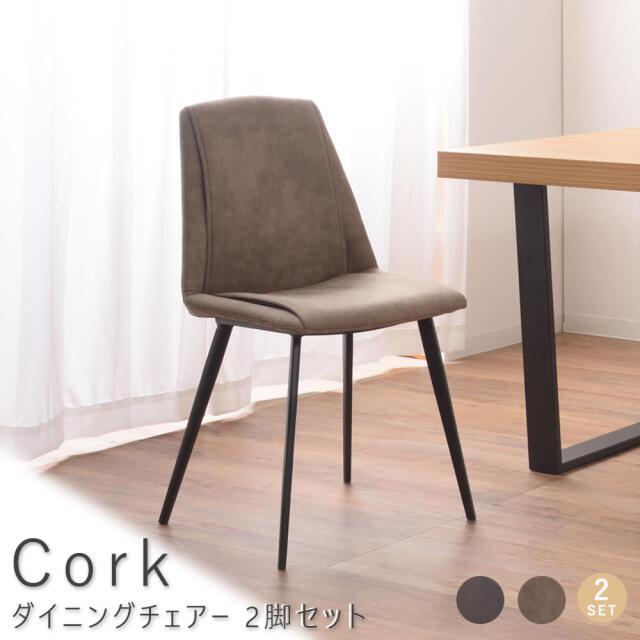 Cork(コーク) ダイニングチェアー 2脚セット