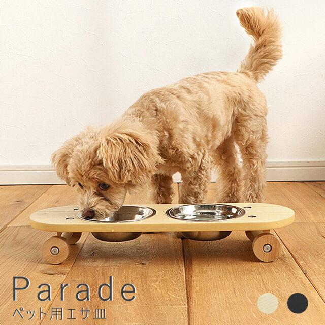 Parade(パレード) ペット用エサ皿