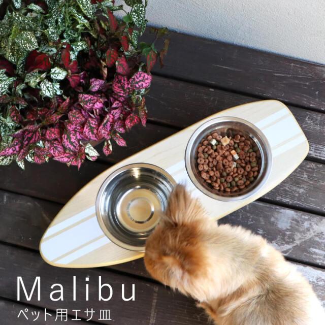 Malibu (マリブ)  ペット用エサ皿