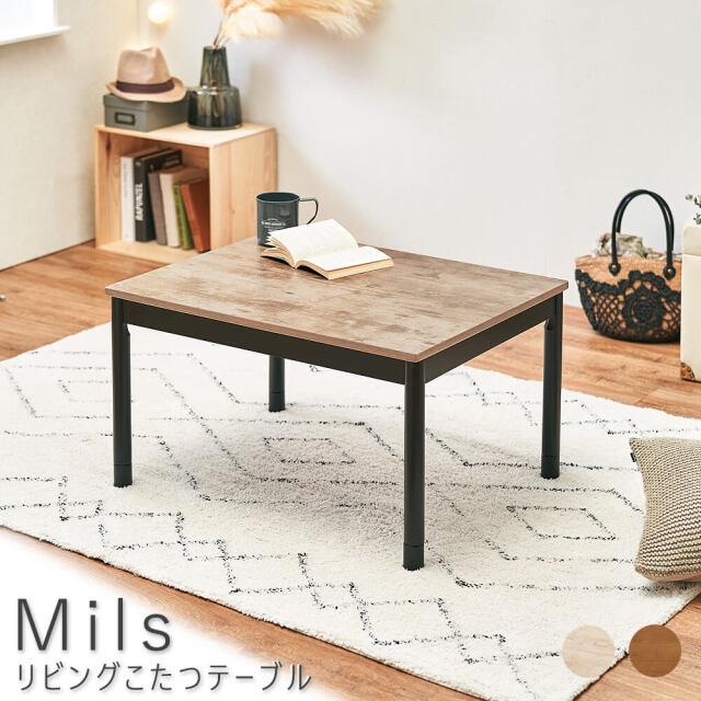 Mils(ミルズ) リビングこたつテーブル