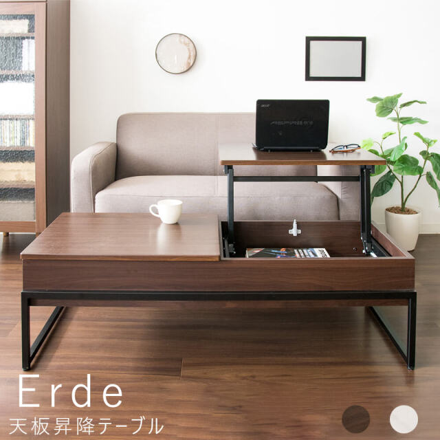 Erde(エルデ) 天板昇降テーブル
