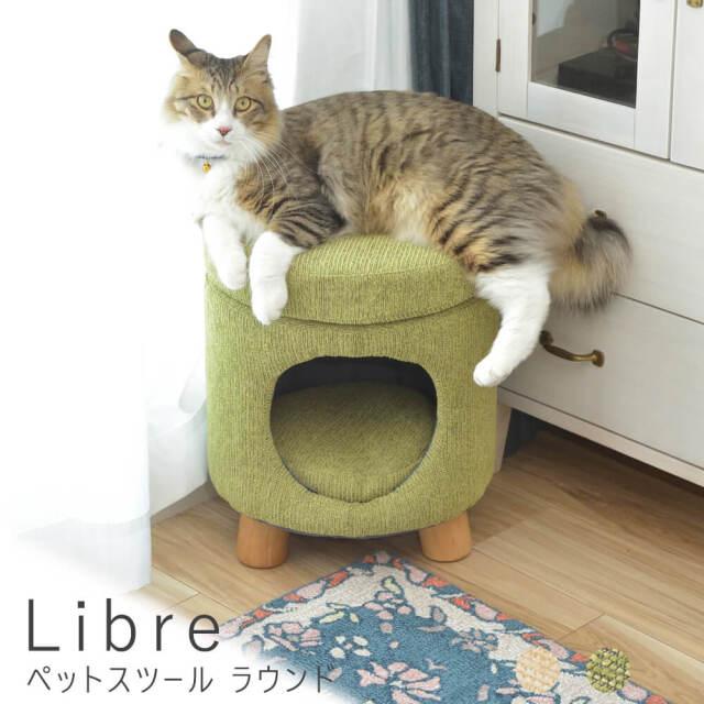 Libre(リーブル)ペットスツール ラウンド