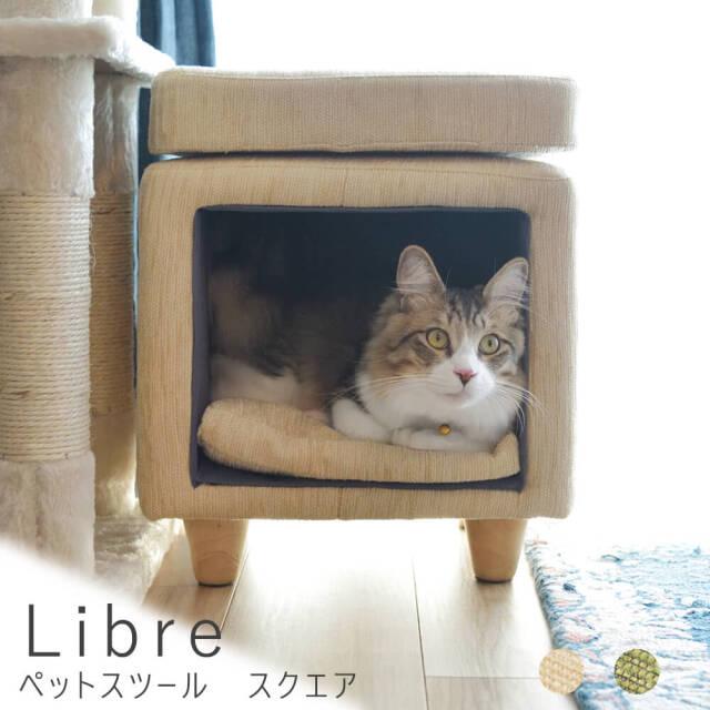 Libre(リーブル)ペットスツール スクエア