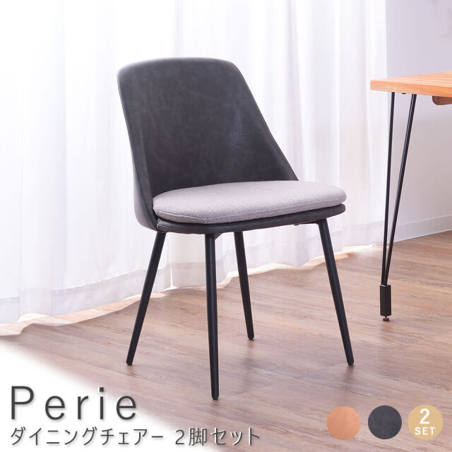 Perie(ペリエ)  ダイニングチェアー 2脚セット