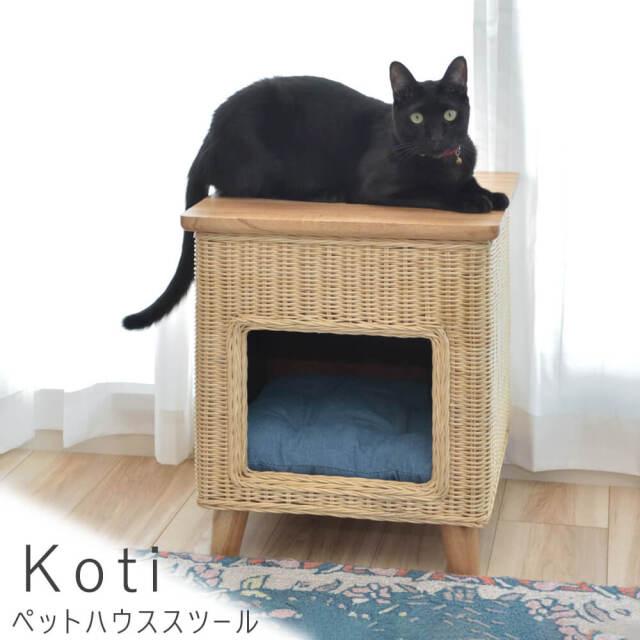 Koti(コティ) ペットハウススツール