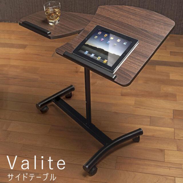 Valite(ヴェリテ) サイドテーブル