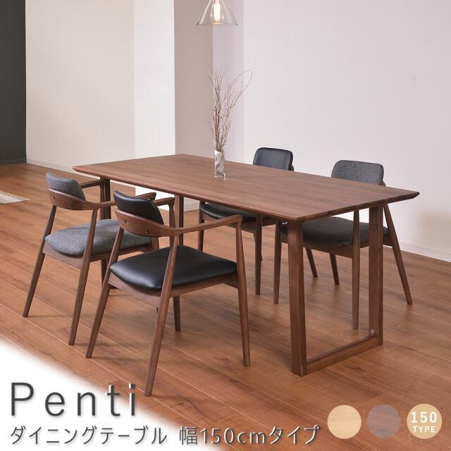 Penti(ペンティ) ダイニングテーブル 幅150cmタイプ