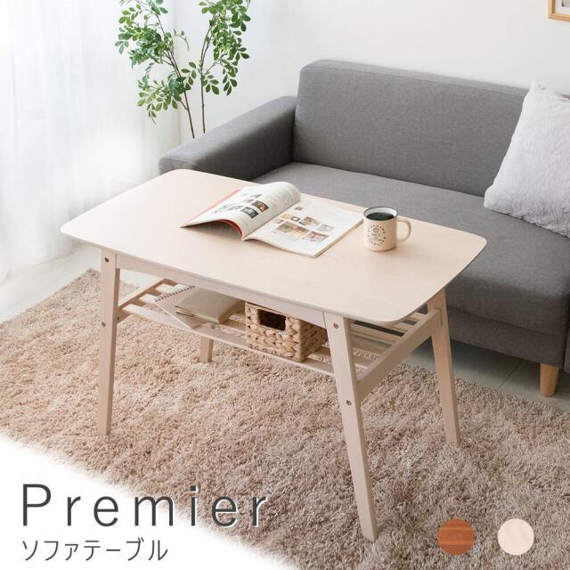 Premier(プルミエ) ソファテーブル