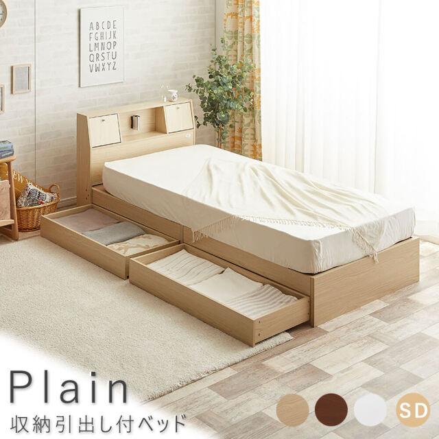 Plain(プレイン) 収納引出し付ベッド
