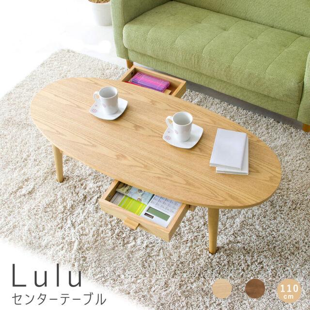 Lulu(ルル)センターテーブル 110cmタイプ