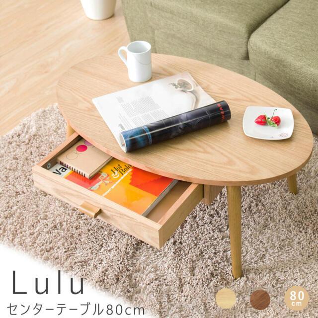 Lulu(ルル)センターテーブル 80cmタイプ