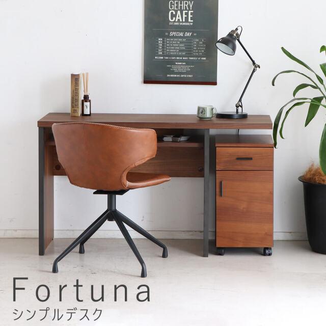 Fortuna(フォルトゥーナ) シンプルデスク