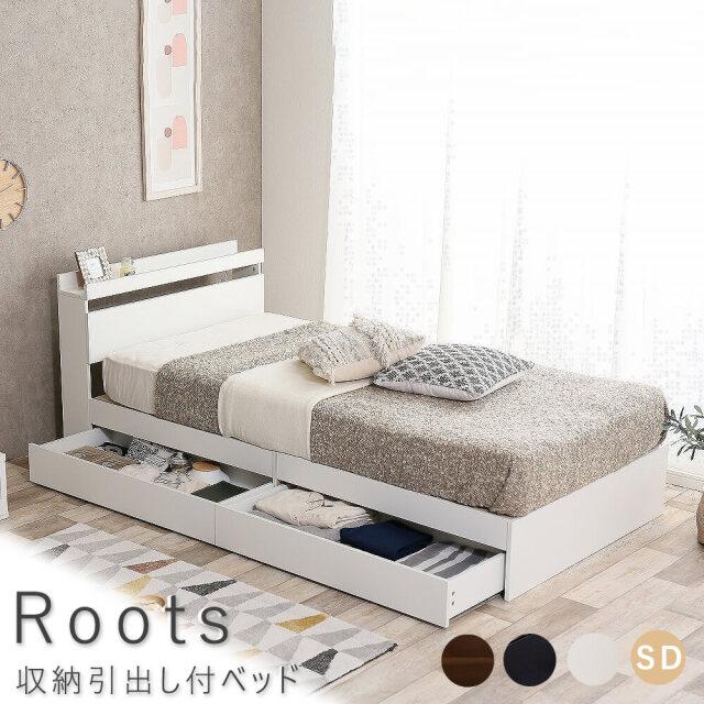 Roots(ルーツ) 収納引出し付ベッド