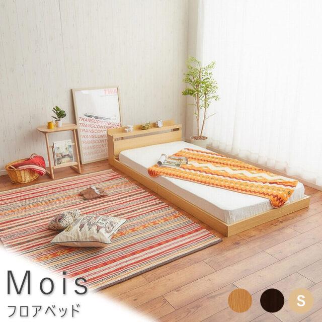 Mois(モイス) フロアベッド