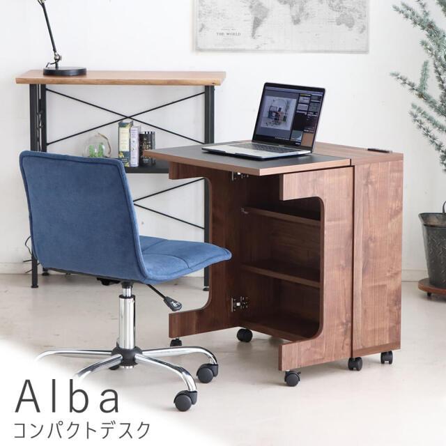 Alba(アルバ) コンパクトデスク