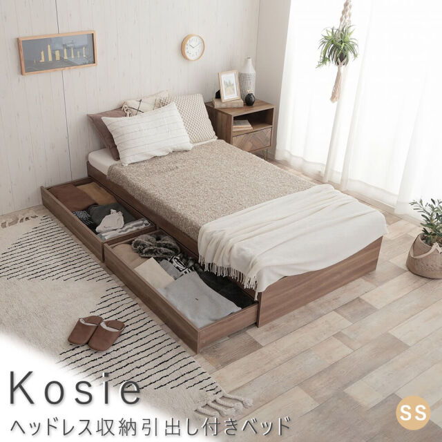 Kosie(コージー) ヘッドレス収納引出し付きベッド