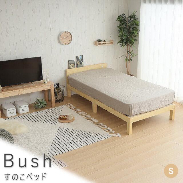 Bush(ブッシュ) すのこベッド