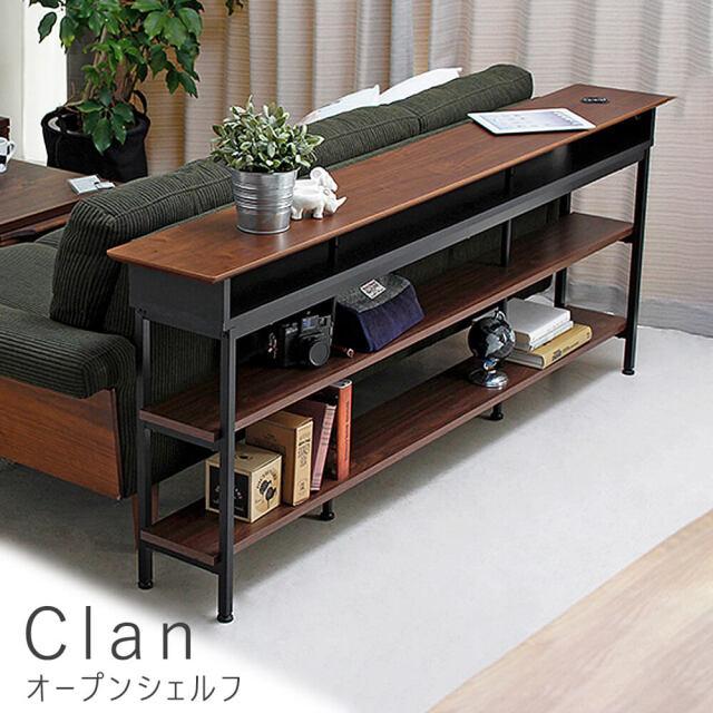Clan(クラン) オープンシェルフ
