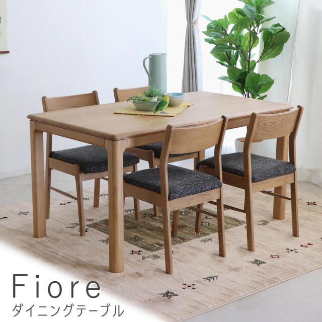 Fiore(フィオーレ) ダイニングテーブル