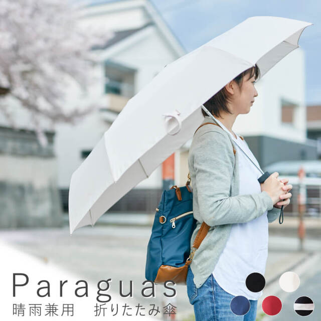 Paraguas(パラグアス) 晴雨兼用 折りたたみ傘