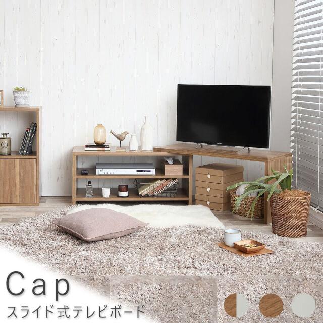 Cap(キャップ) スライド式テレビボード