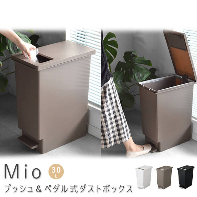 Mio(ミオ) プッシュ&ペダル式ダストボックス