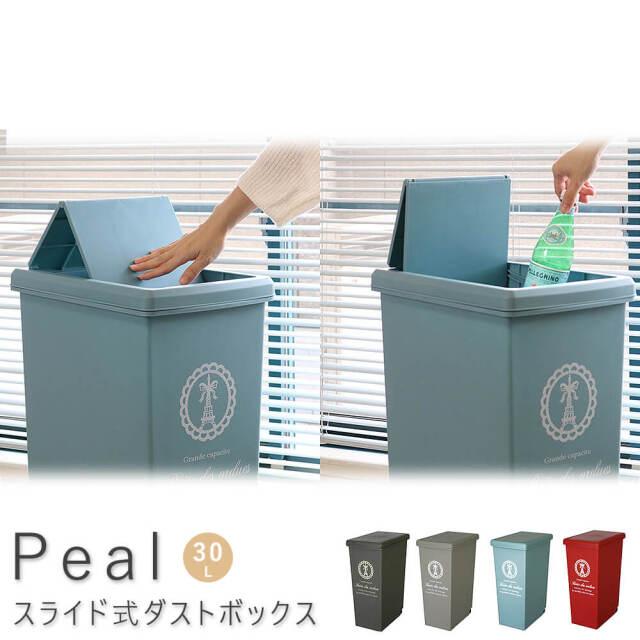 Peal(ペール) スライド式ダストボックス