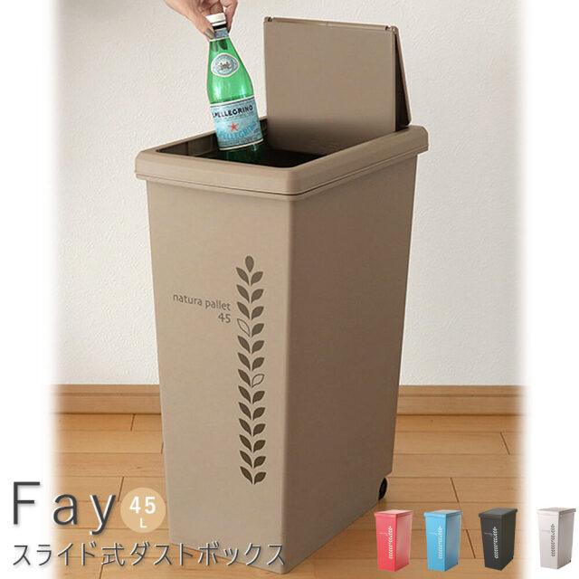 Fay(フェイ) スライド式ダストボックス