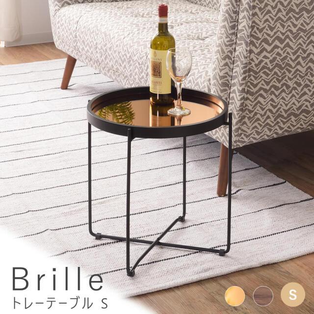 Brille(ブリレ)トレーテーブルS