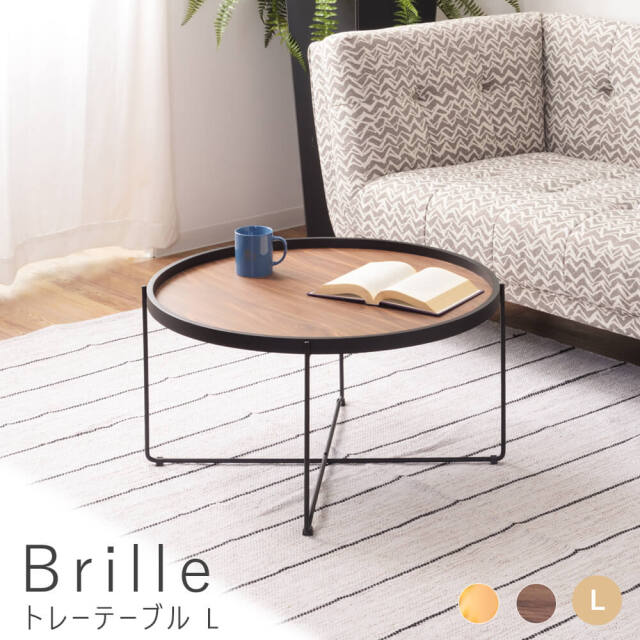 Brille(ブリレ)トレーテーブルL