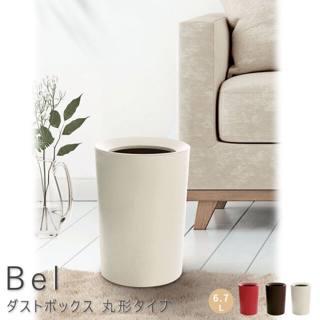 Bel(ベル) ダストボックス 丸形タイプ