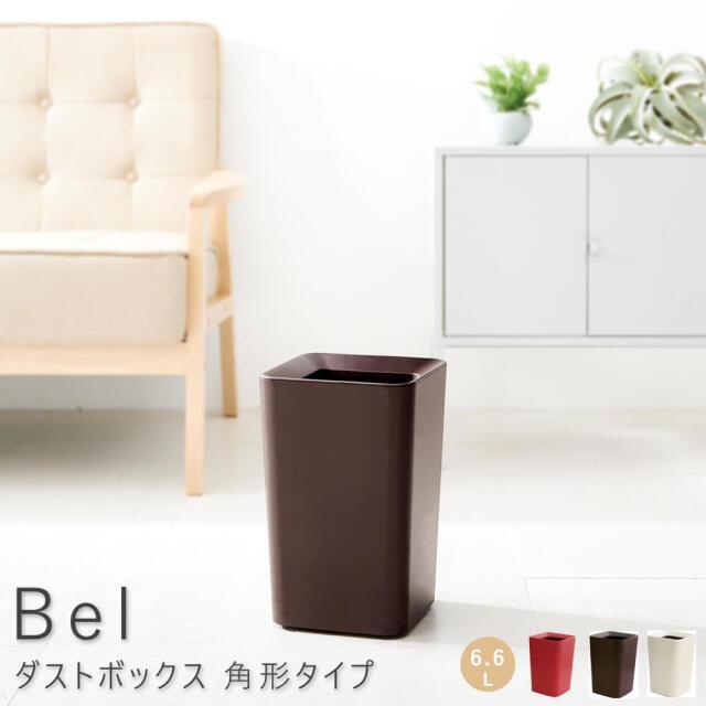 Bel(ベル) ダストボックス 角形タイプ
