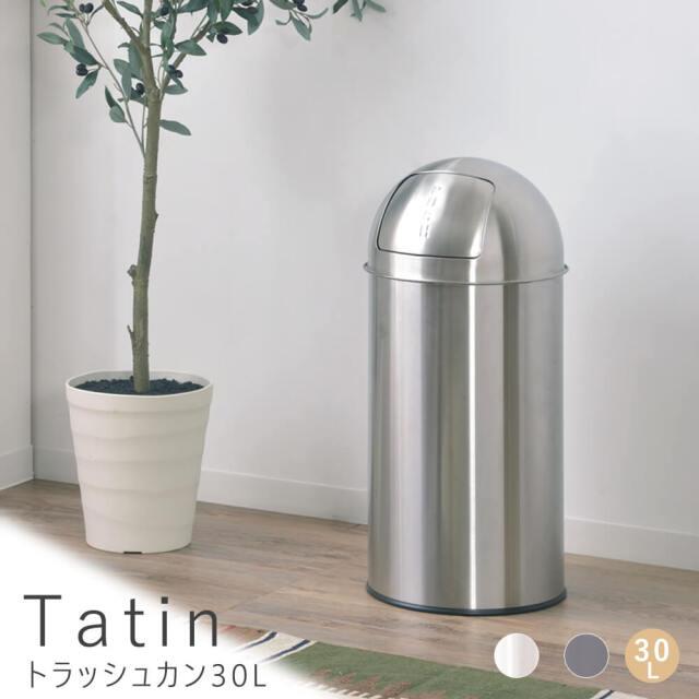 Tatin(タタン)トラッシュカン30L