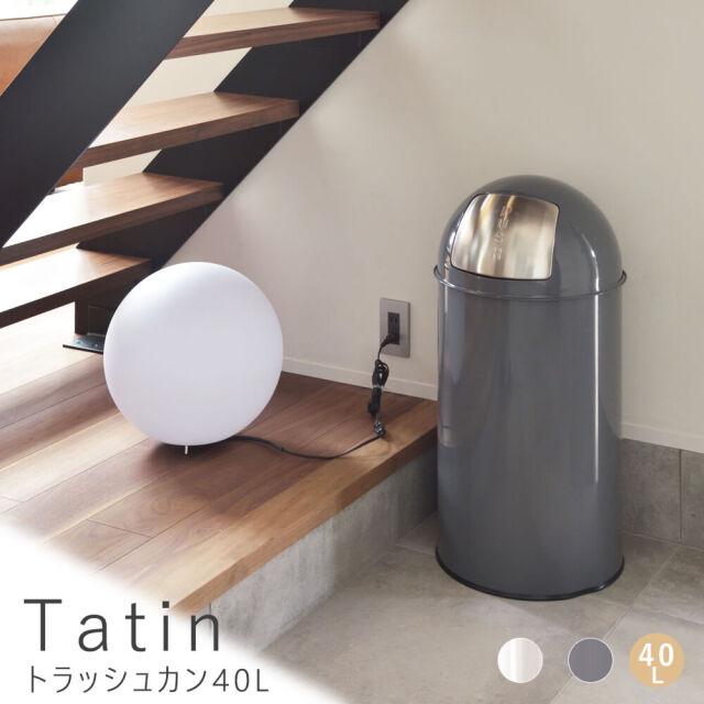 Tatin(タタン)トラッシュカン40L