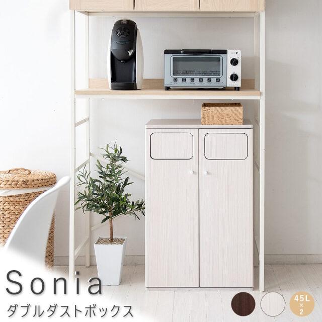 Sonia(ソニア) ダブルダストボックス