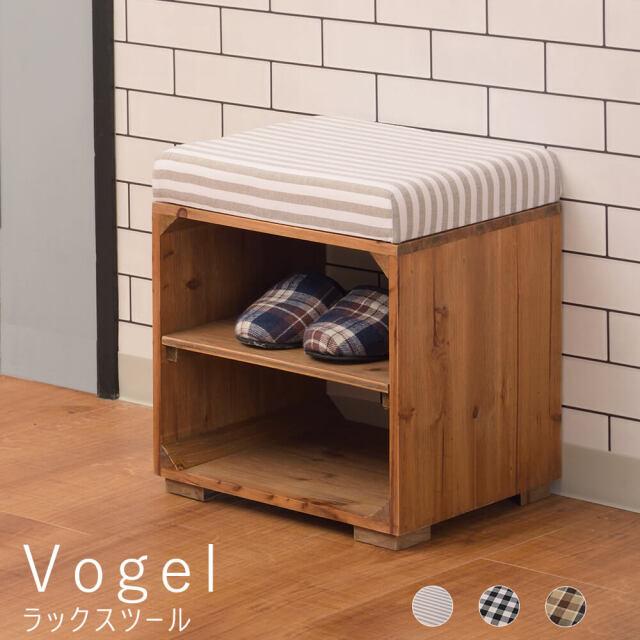Vogel(フォーゲル) ラックスツール