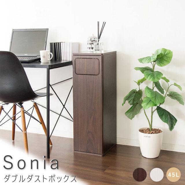 Sonia(ソニア) ダストボックス 45L