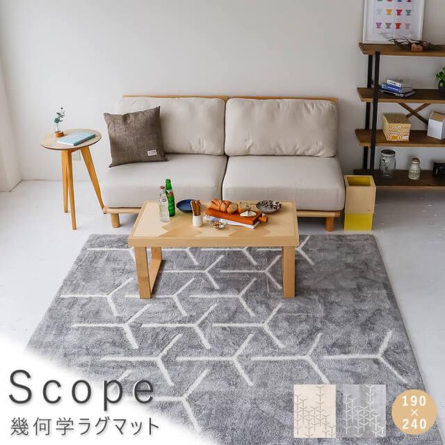 Scope(スコープ) 幾何学柄ラグマット