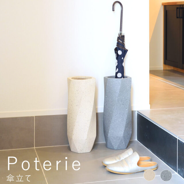 Poterie(ポテリエ) 傘立て