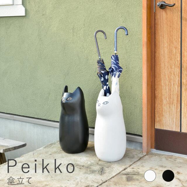 Peikko(ペイッコ) 傘立て