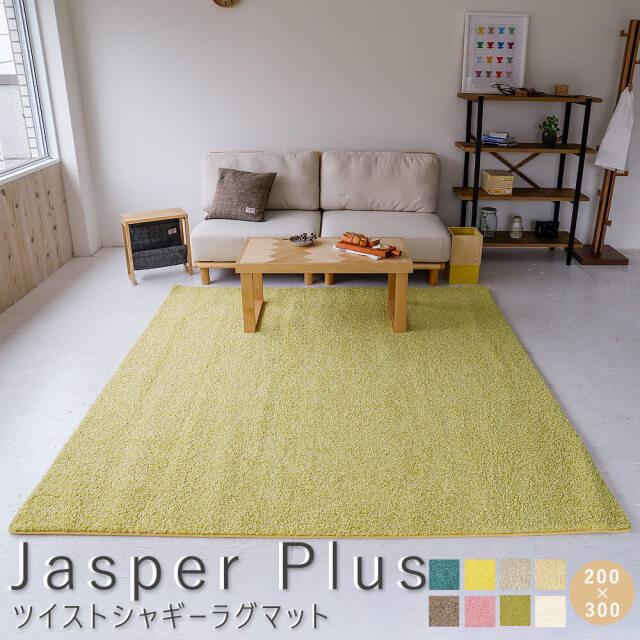 Jasper Plus(ジャスパー プラス) ツイストシャギーラグマット
