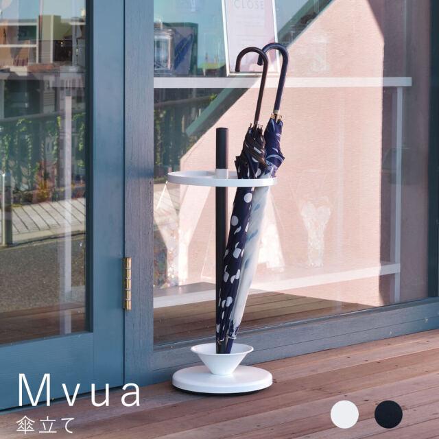 Mvua(ムブア) 傘立て
