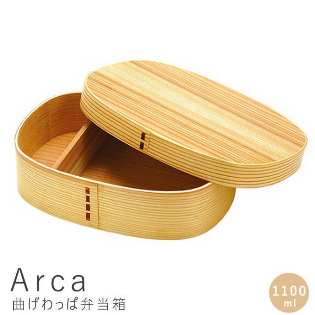 Arca(アルカ) 曲げわっぱ弁当箱 1100ml