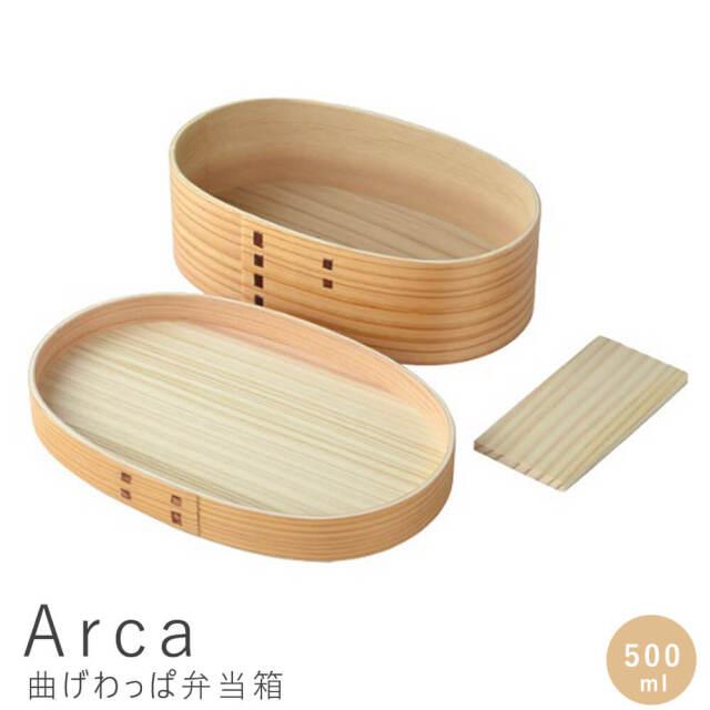 Arca(アルカ) 曲げわっぱ弁当箱 500ml